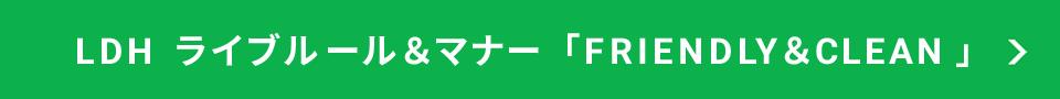 【ライブにご来場の皆さんにお願い!!】LDH ライブルール&マナー『FRIENDLY & CLEAN』